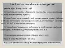 На 3 месте находится глагол get out. get out и get out of (чаще с of) 1) уход...