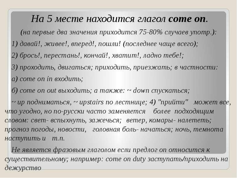 На 5 месте находится глагол come on. (на первые два значения приходится 75-80...