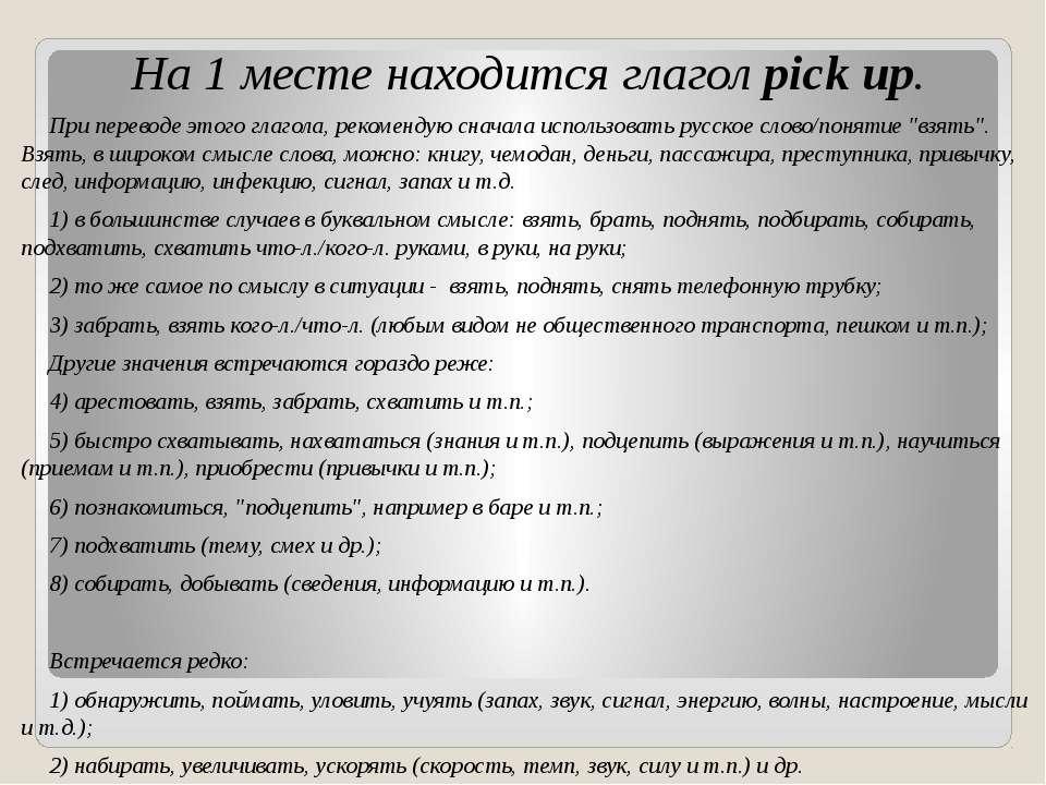 На 1 месте находится глагол pick up. При переводе этого глагола, рекомендую с...