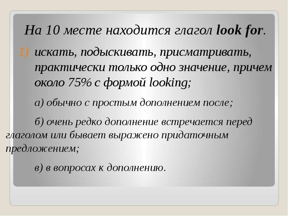 На 10 месте находится глагол look for. искать, подыскивать, присматривать, пр...