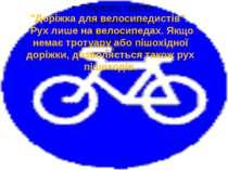 """""""Доріжка для велосипедистів"""". Рух лише на велосипедах. Якщо немає тротуару аб..."""
