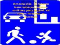 Житлова зона - ти повинен їхати повільно і звертати особливу увагу на дітей, ...