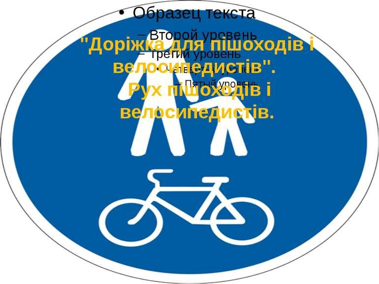 """""""Доріжка для пішоходів і велосипедистів"""". Рух пішоходів і велосипедистів."""