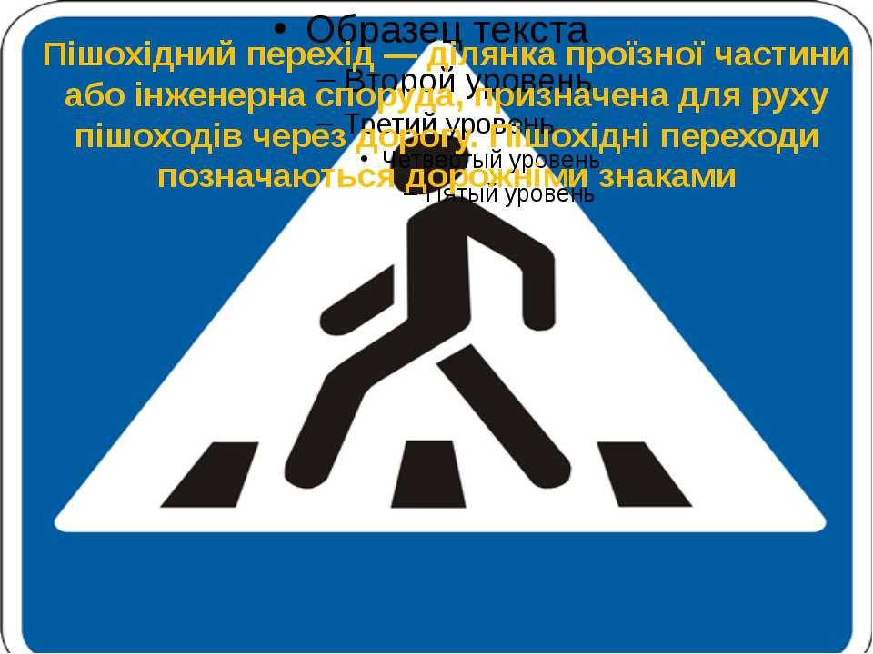Пішохідний перехід — ділянка проїзної частини або інженерна споруда, призначе...