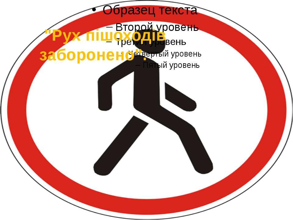 """""""Рух пішоходів заборонено""""."""
