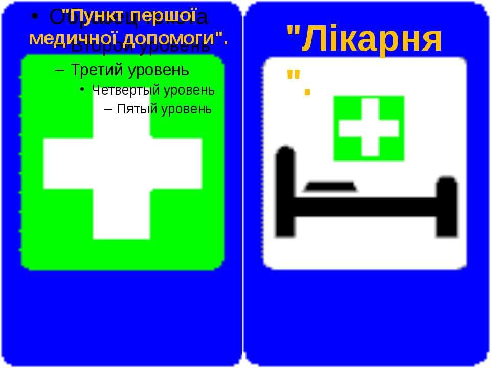 """""""Пункт першої медичної допомоги"""". """"Лікарня""""."""