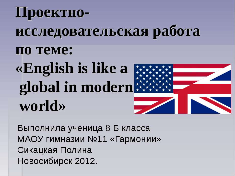 Проектно-исследовательская работа по теме: «English is like a global in moder...