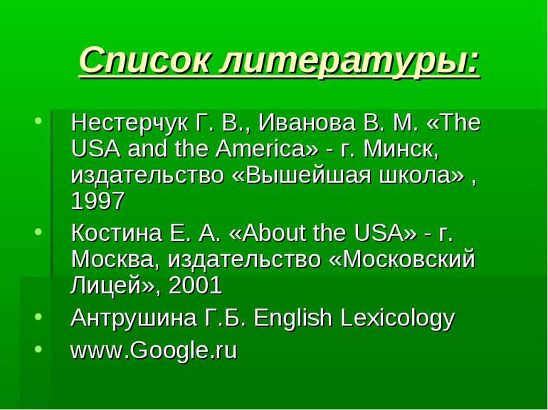 Список литературы: Нестерчук Г. В., Иванова В. М. «The USA and the America» -...