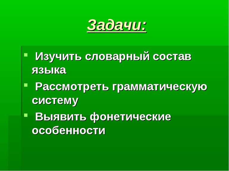 Задачи: Изучить словарный состав языка Рассмотреть грамматическую систему Выя...