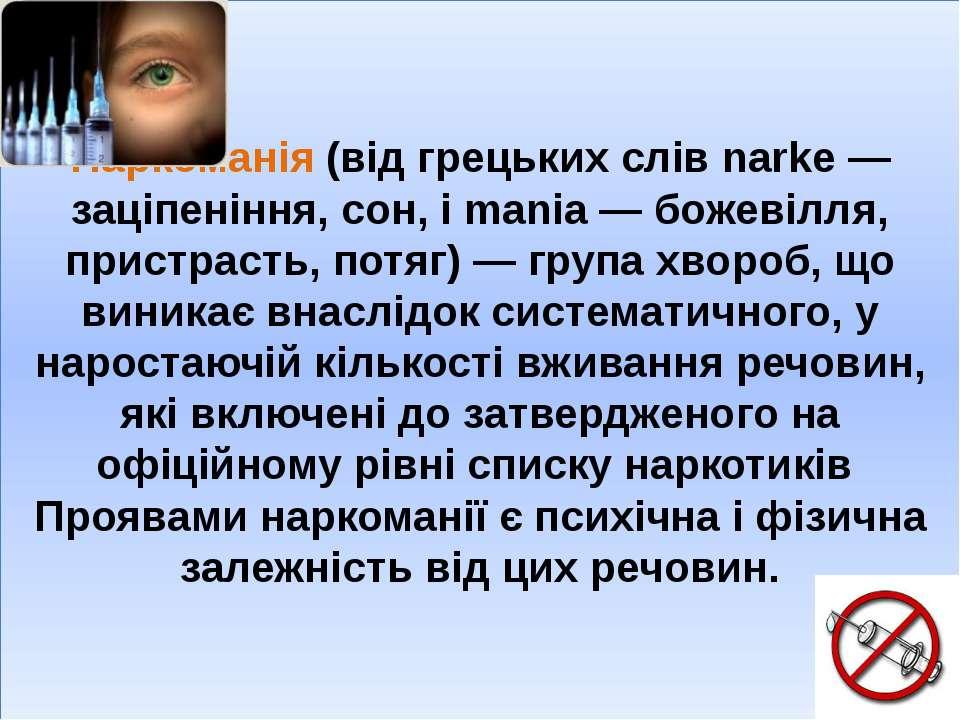 Наркоманія (від грецьких слів narke — заціпеніння, сон, і mania — божевілля, ...