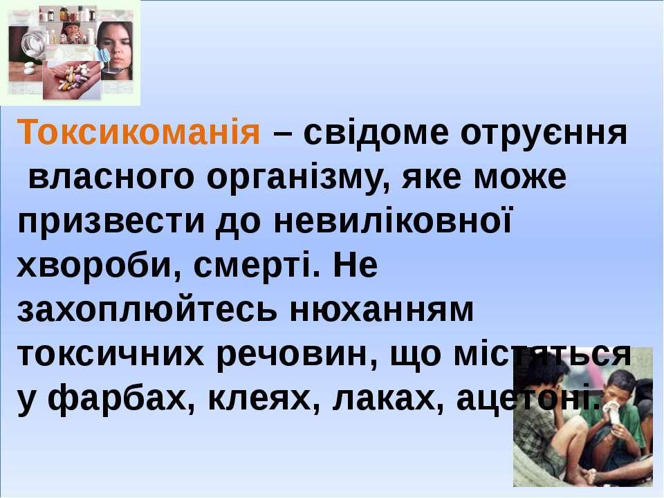 Токсикоманія – свідоме отруєння власного організму, яке може призвести до нев...