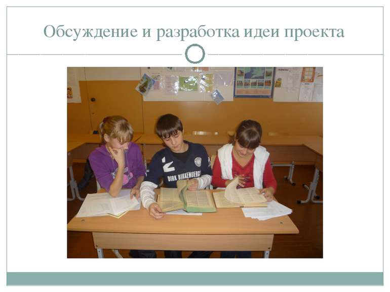 Обсуждение и разработка идеи проекта