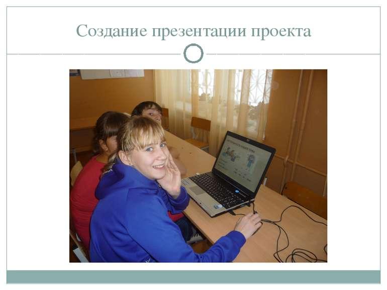 Создание презентации проекта
