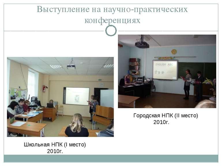 Выступление на научно-практических конференциях Городская НПК (II место) 2010...