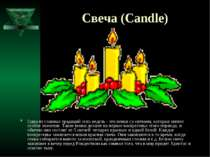 Свеча (Candle) Одна из главных традиций этих недель - это венки со свечами, к...