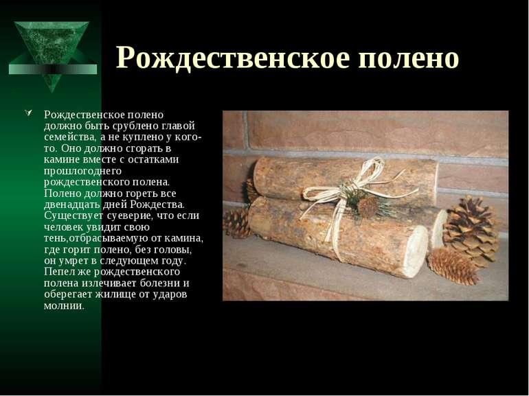 Рождественское полено Рождественское полено должно быть срублено главой семей...