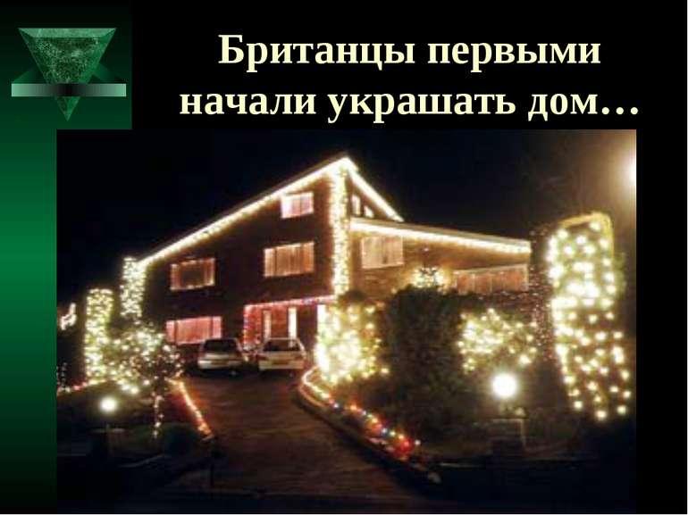 Британцы первыми начали украшать дом…