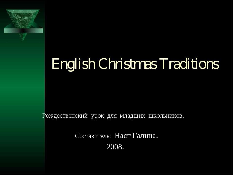 English Christmas Traditions Рождественский урок для младших школьников. Сост...