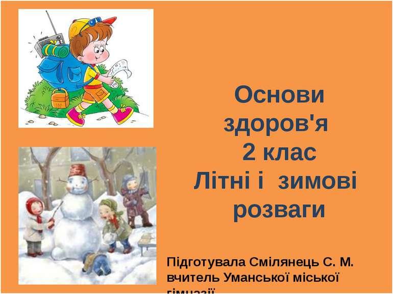 Основи здоров'я 2 клас Літні і зимові розваги Підготувала Смілянець С. М. вчи...