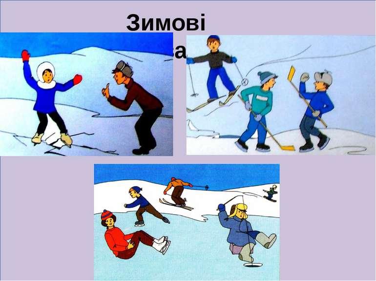 Зимові розваги