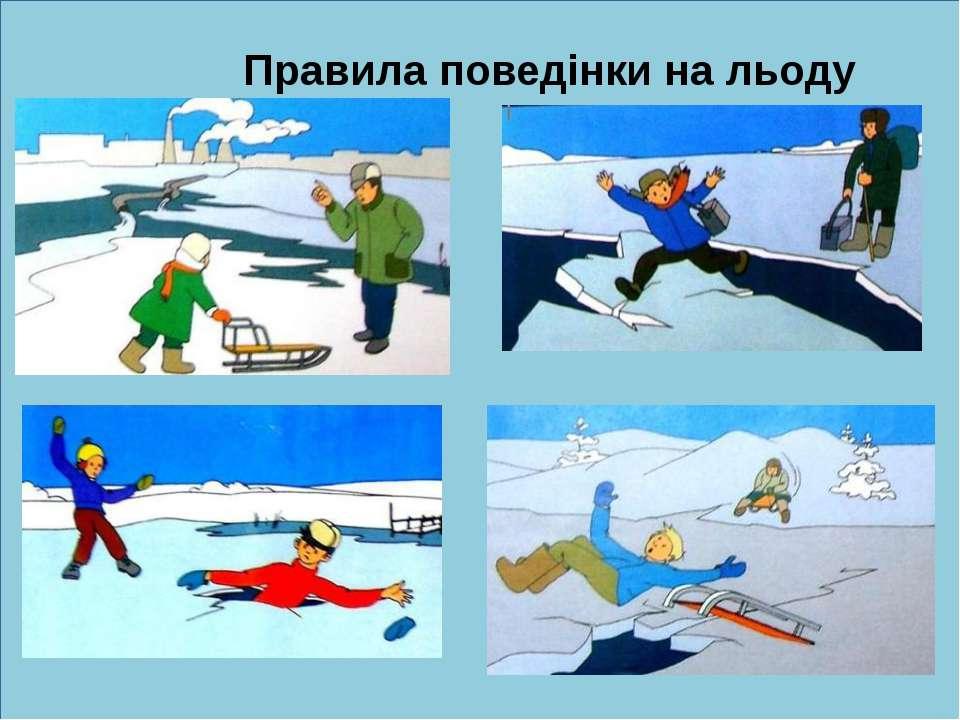 Правила поведінки на льоду