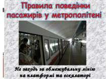 Не заходь за обмежувальну лінію на платформі та ескалаторі