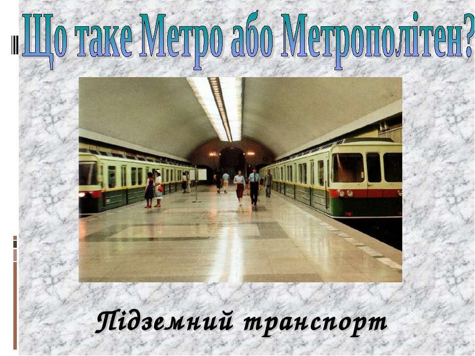 Підземний транспорт