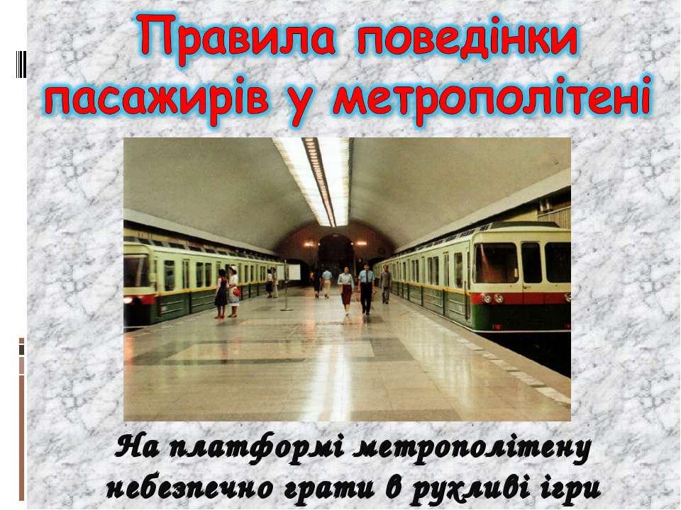 На платформі метрополітену небезпечно грати в рухливі ігри
