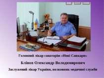 Головний лікар санаторію «Нові Санжари» Блінов Олександр Володимирович Заслуж...