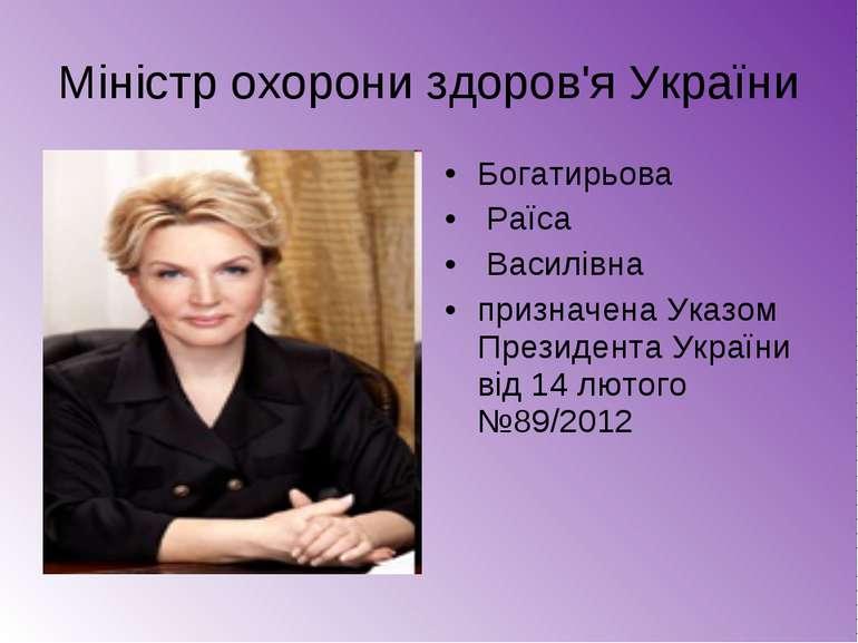 Міністр охорони здоров'я України Богатирьова Раїса Василівна призначена Указо...