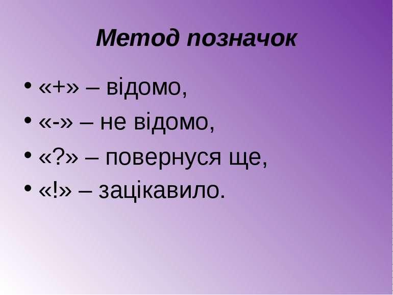 Метод позначок «+» – відомо, «-» – не відомо, «?» – повернуся ще, «!» – зацік...
