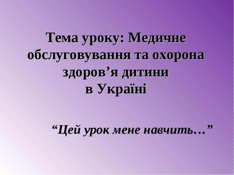 """Тема уроку: Медичне обслуговування та охорона здоров'я дитини в Україні """"Цей ..."""