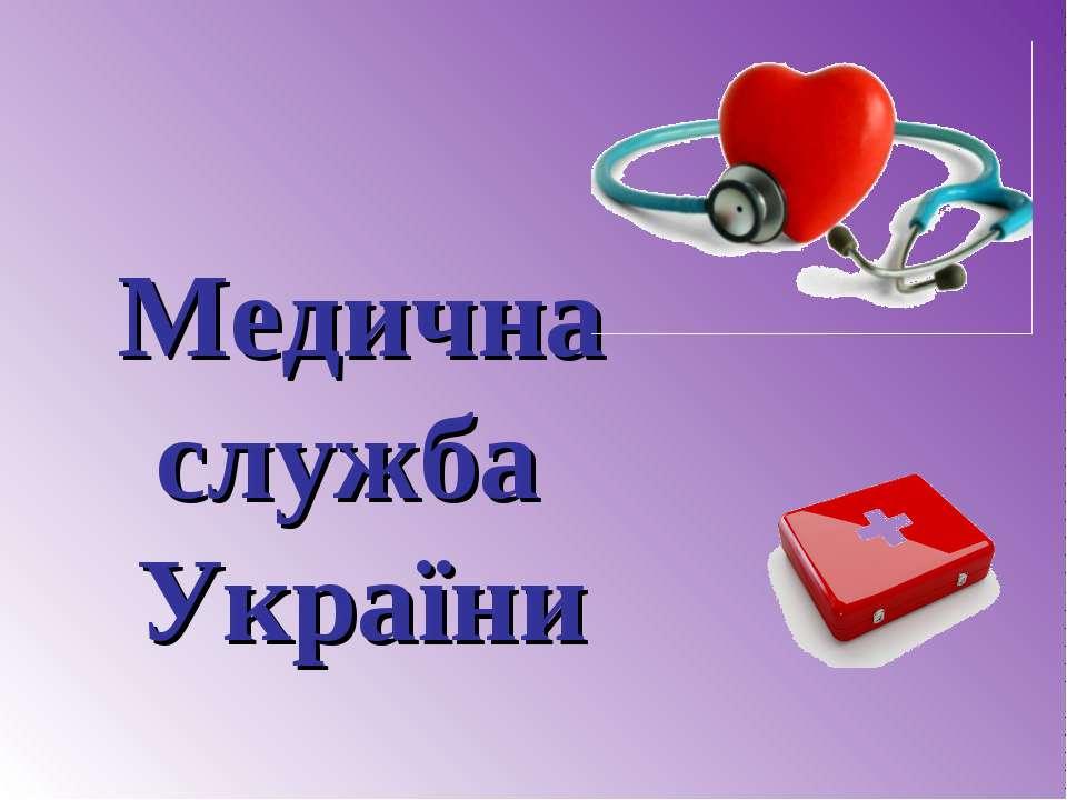 Медична служба України