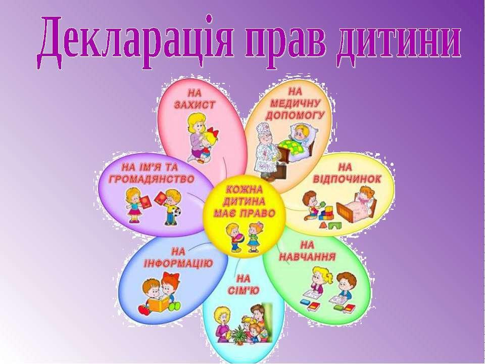 • медичну допомогу; • профілактику захворювань; • санітарну освіту; • медичне...