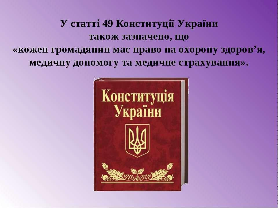 У статті 49 Конституції України також зазначено, що «кожен громадянин має пра...