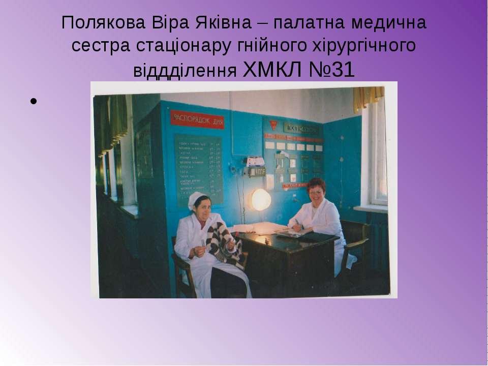 Полякова Віра Яківна – палатна медична сестра стаціонару гнійного хірургічног...