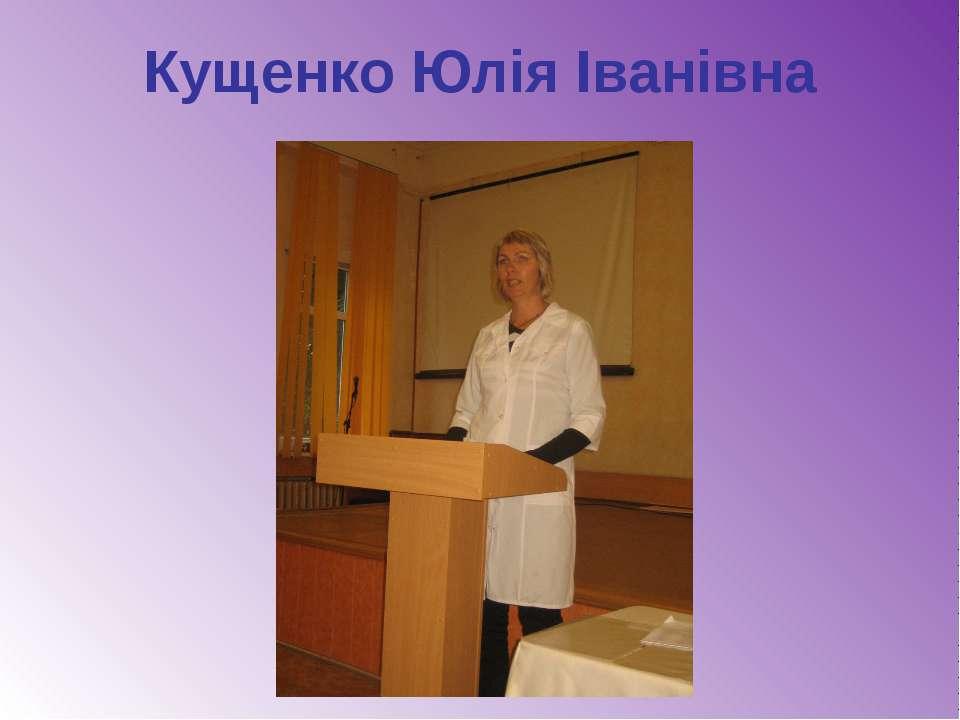 Кущенко Юлія Іванівна