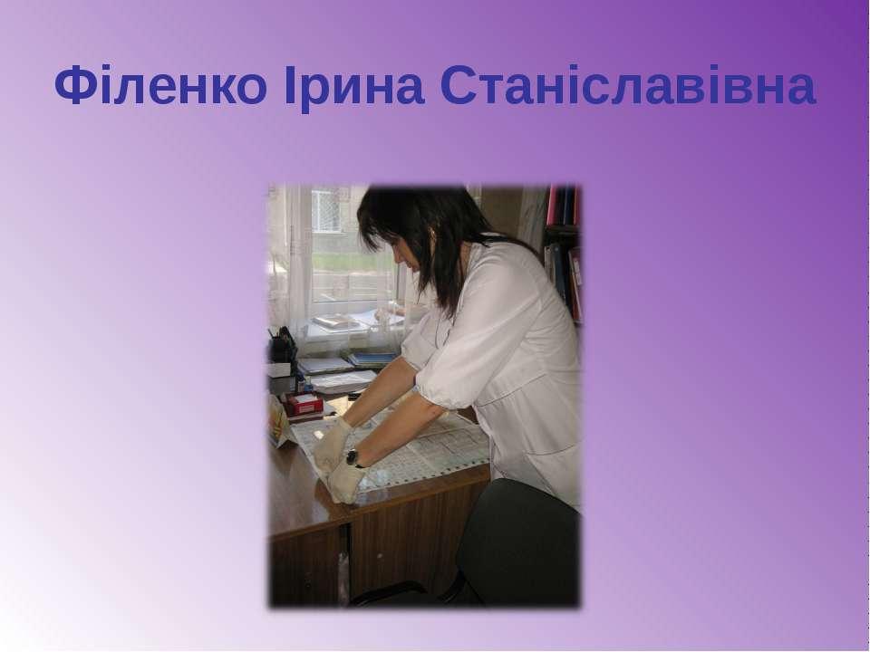 Філенко Ірина Станіславівна