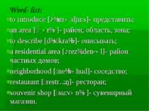 Word- list: to introduce [ˎɪntrəˊdju:s]- представить; an area [ˊɛərɪə]- район...
