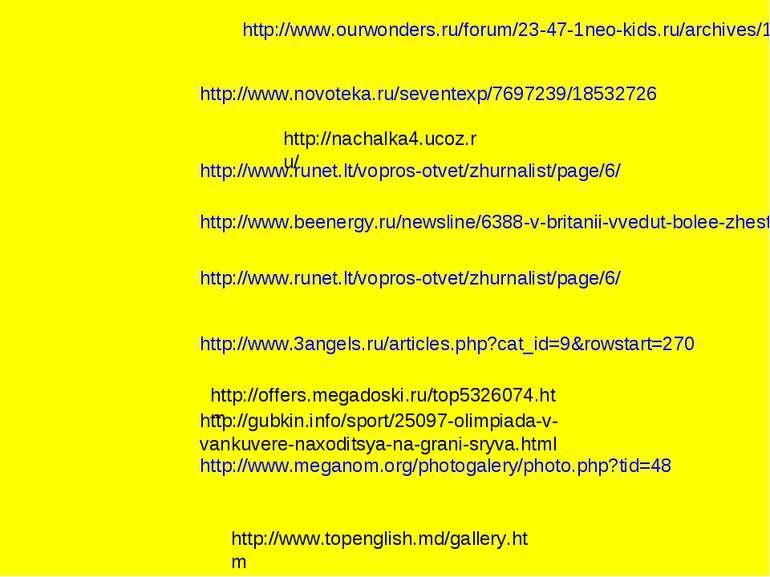 http://www.runet.lt/vopros-otvet/zhurnalist/page/6/ http://www.3angels.ru/art...