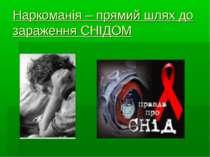 Наркоманія – прямий шлях до зараження СНІДОМ