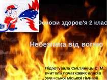 Небезпека від вогню Основи здоров'я 2 клас Підготувала Смілянець С. М. вчител...