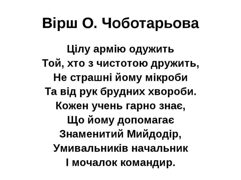 Вірш О. Чоботарьова Цілу армію одужить Той, хто з чистотою дружить, Не страшн...