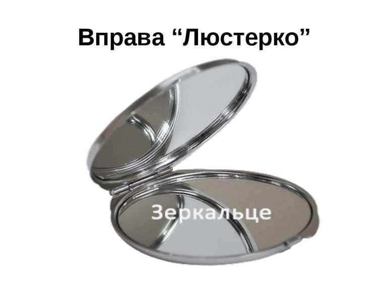 """Вправа """"Люстерко"""""""
