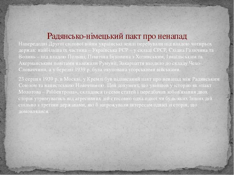 Напередодні Другої світової війни українські землі перебували під владою чоти...