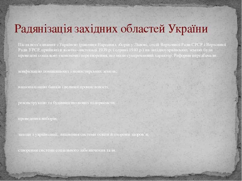 Після возз'єднання з Україною (рішення Народних зборів у Львові, сесій Верхов...