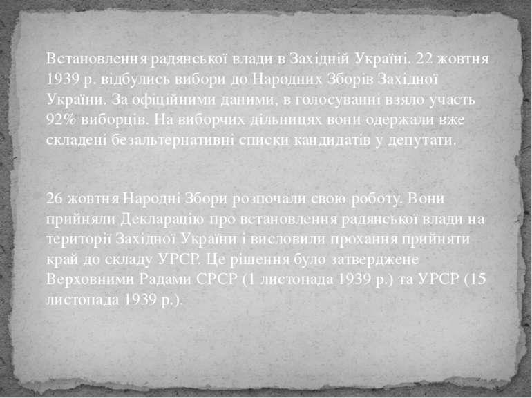 Встановлення радянської влади в Західній Україні. 22 жовтня 1939 р. відбулись...