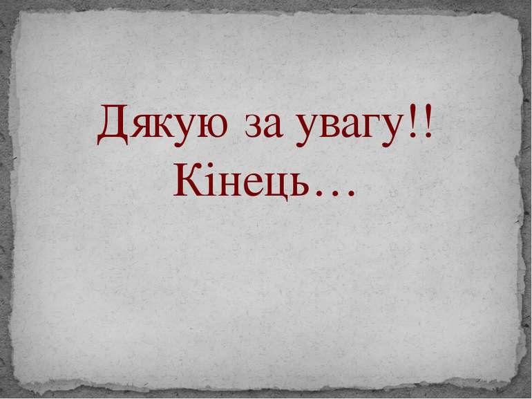 Дякую за увагу!! Кінець…