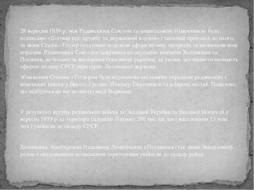 28 вересня 1939 р. між Радянським Союзом та нацистською Німеччиною було підпи...
