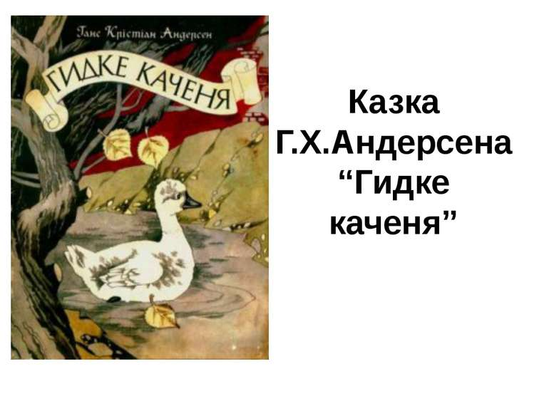 "Казка Г.Х.Андерсена ""Гидке каченя"""